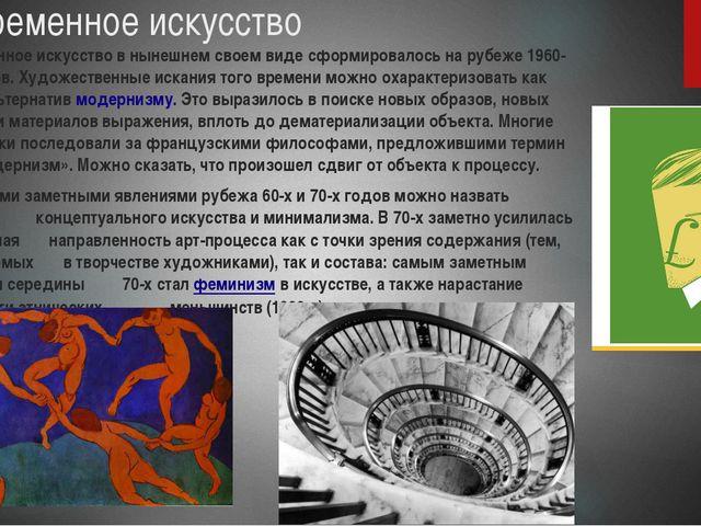 Современное искусство Современное искусство в нынешнем своем виде сформировал...