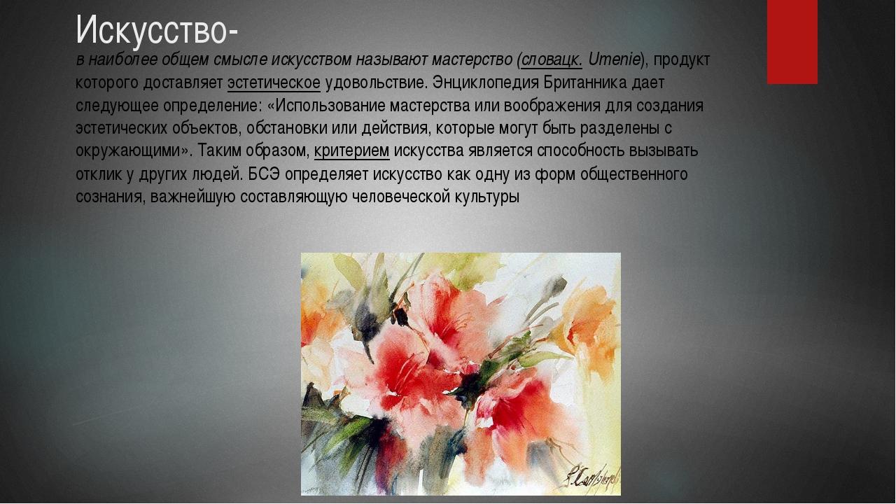 Искусство- в наиболее общем смысле искусством называют мастерство (словацк. U...