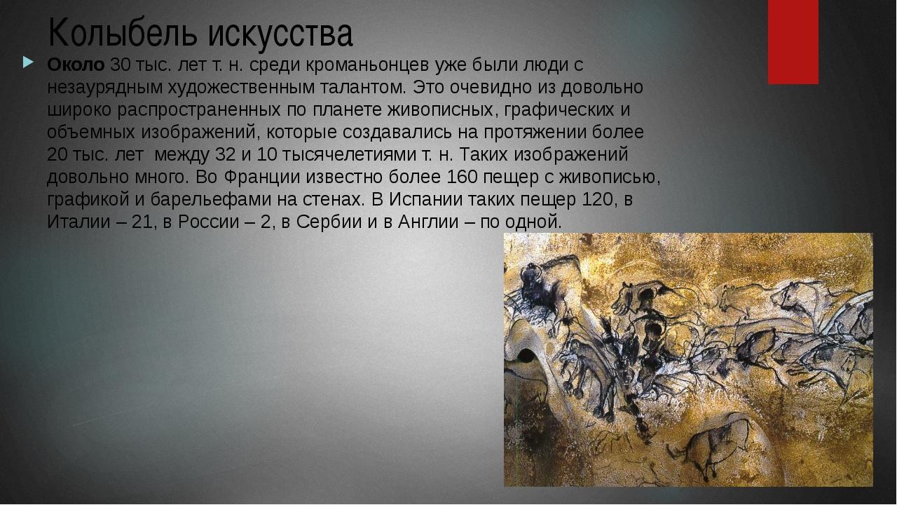 Колыбель искусства Около 30 тыс. лет т. н. среди кроманьонцев уже были люди с...