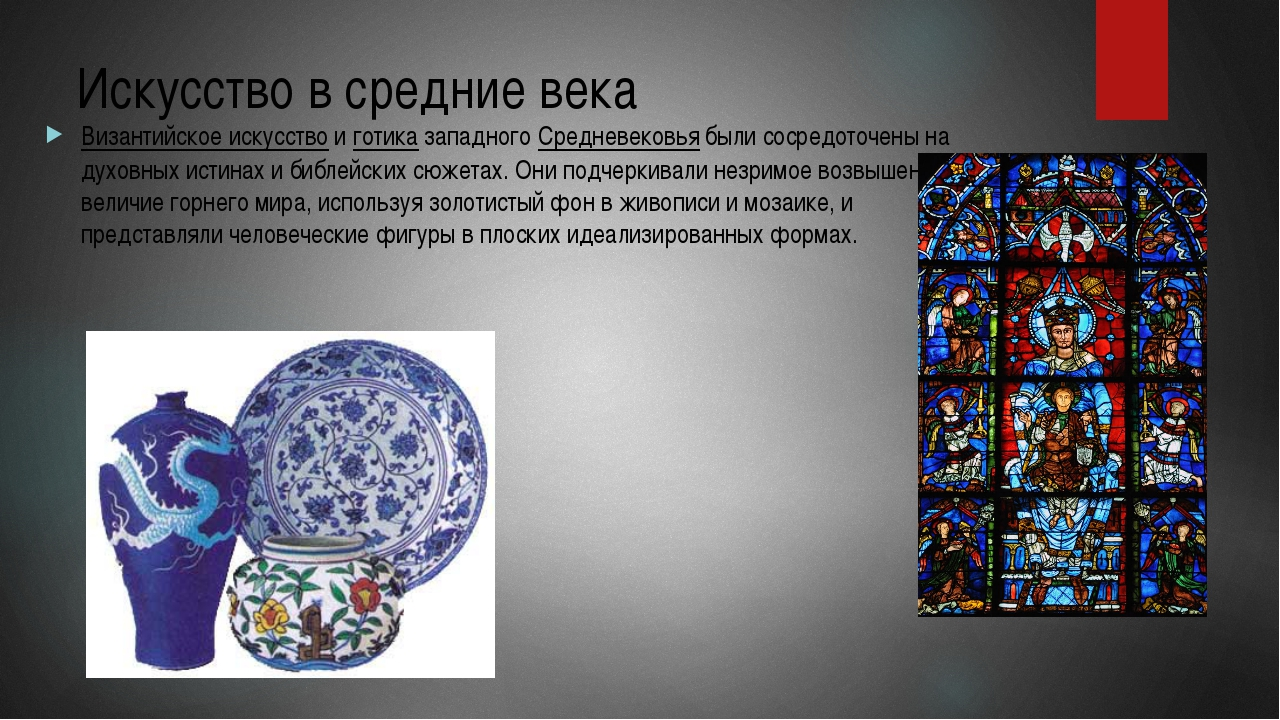 Искусство в средние века Византийское искусство и готика западного Средневеко...