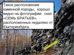 Такое расположение каменной породы, хорошо видно на фотографии скал «СЕМЬ БРА