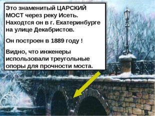 Это знаменитый ЦАРСКИЙ МОСТ через реку Исеть. Находтся он в г. Екатеринбурге