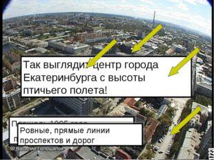 Так выглядит центр города Екатеринбурга с высоты птичьего полета! Здания и па