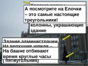 Здание администрации города Екатеринбурга. Видим треугольный шпиль На верхушк