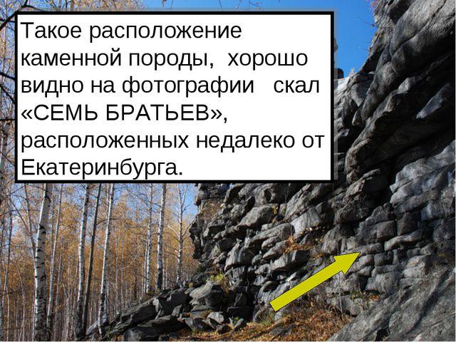 Такое расположение каменной породы, хорошо видно на фотографии скал «СЕМЬ БРА...