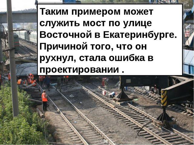 Таким примером может служить мост по улице Восточной в Екатеринбурге. Причино...