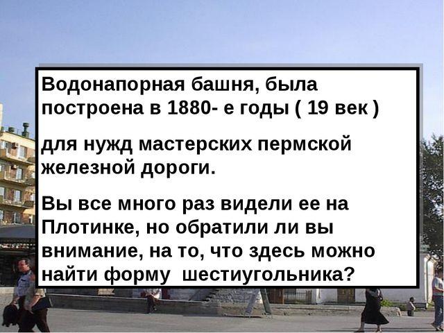 Водонапорная башня, была построена в 1880- е годы ( 19 век ) для нужд мастерс...