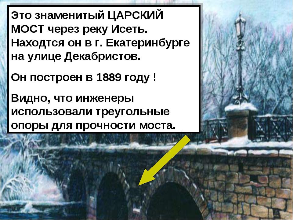 Это знаменитый ЦАРСКИЙ МОСТ через реку Исеть. Находтся он в г. Екатеринбурге...
