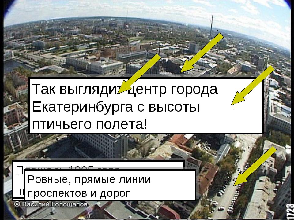 Так выглядит центр города Екатеринбурга с высоты птичьего полета! Здания и па...