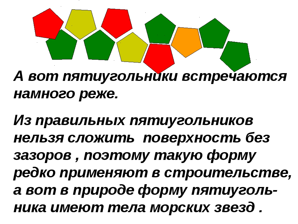 А вот пятиугольники встречаются намного реже. Из правильных пятиугольников не...
