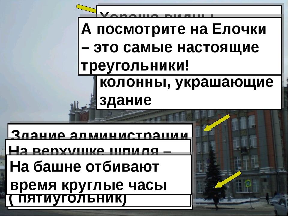 Здание администрации города Екатеринбурга. Видим треугольный шпиль На верхушк...