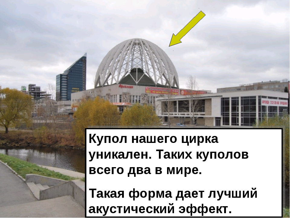 Купол нашего цирка уникален. Таких куполов всего два в мире. Такая форма дает...