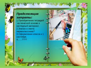 Предстоящие затраты: 1.Приобретение тетрадей на печатной основе и наглядный м