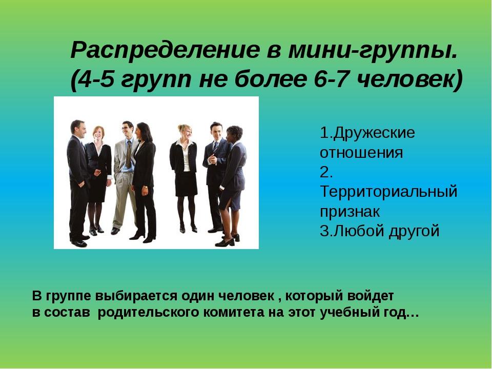 Распределение в мини-группы. (4-5 групп не более 6-7 человек) 1.Дружеские отн...