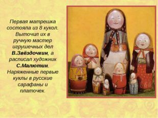 Первая матрешка состояла из 8 кукол. Выточил их в ручную мастер игрушечных д
