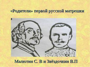 «Родители» первой русской матрешки Малютин С. В и Звёздочкин В.П