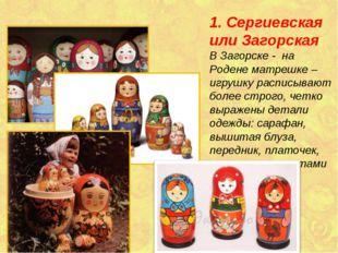 1. Сергиевская или Загорская В Загорске - на Родене матрешке – игрушку распис