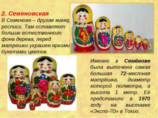 . 2. Семеновская В Семенове – другая манера росписи. Там оставляют больше ес