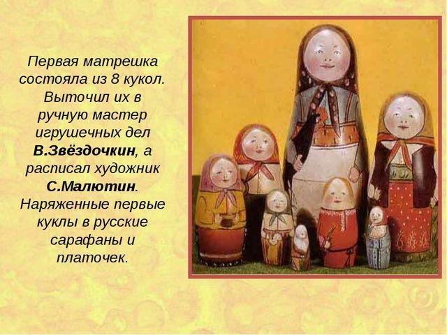 Первая матрешка состояла из 8 кукол. Выточил их в ручную мастер игрушечных д...
