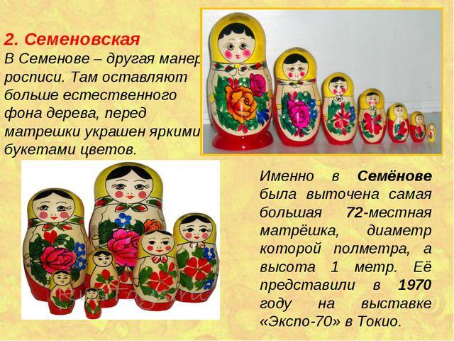 . 2. Семеновская В Семенове – другая манера росписи. Там оставляют больше ес...