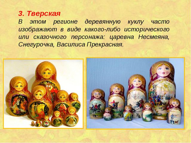 3. Тверская В этом регионе деревянную куклу часто изображают в виде какого-ли...