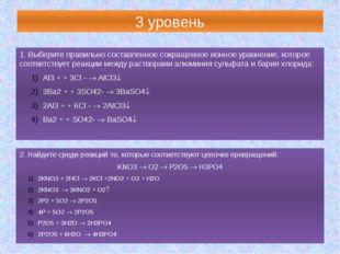 3 уровень 1. Выберите правильно составленное сокращенное ионное уравнение, ко