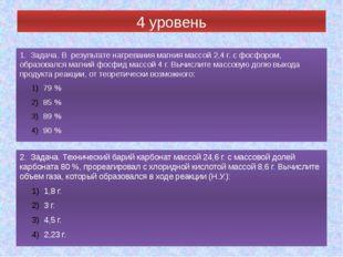 4 уровень 1. Задача. В результате нагревания магния массой 2,4 г. с фосфором,