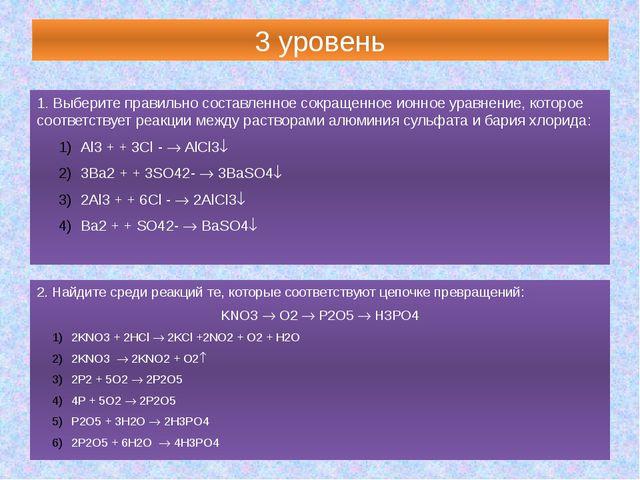 3 уровень 1. Выберите правильно составленное сокращенное ионное уравнение, ко...