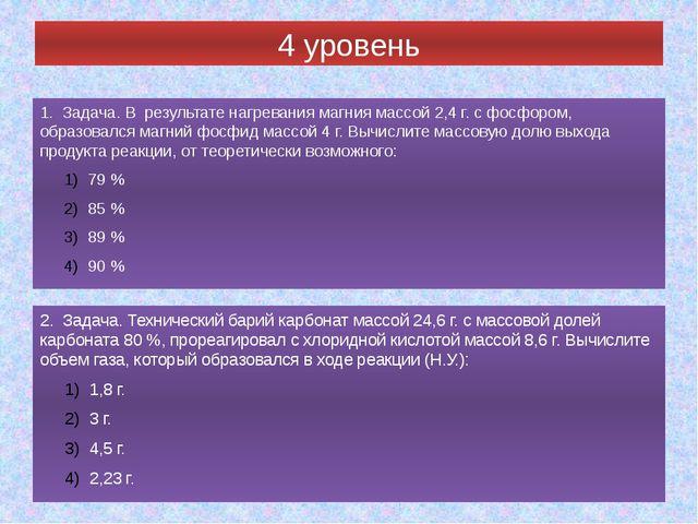 4 уровень 1. Задача. В результате нагревания магния массой 2,4 г. с фосфором,...