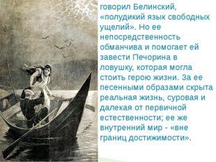 говорил Белинский, «полудикий язык свободных ущелий». Но ее непосредственност