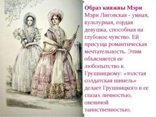 Образ княжны Мэри Мэри Лиговская - умная, культурная, гордая девушка, способн