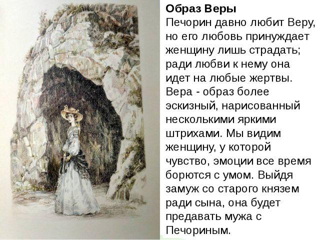 Образ Веры Печорин давно любит Веру, но его любовь принуждает женщину лишь ст...