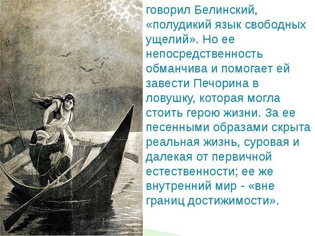 говорил Белинский, «полудикий язык свободных ущелий». Но ее непосредственност...