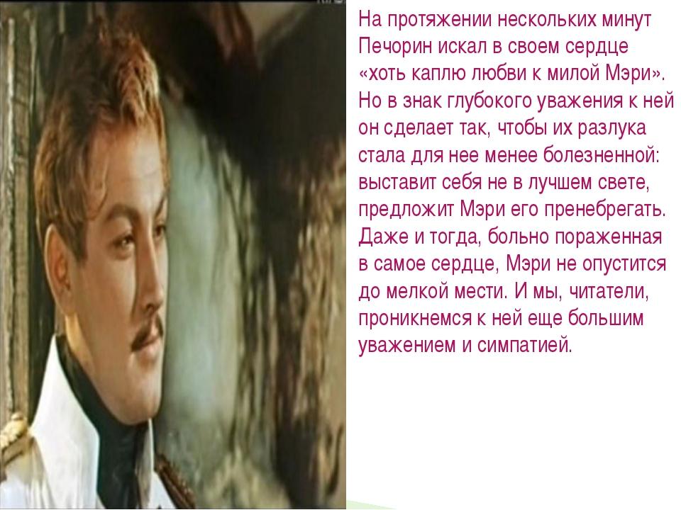 На протяжении нескольких минут Печорин искал в своем сердце «хоть каплю любви...