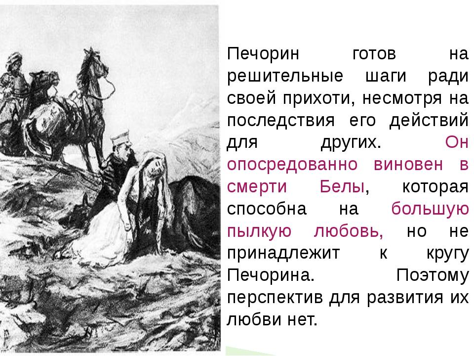 Печорин готов на решительные шаги ради своей прихоти, несмотря на последствия...