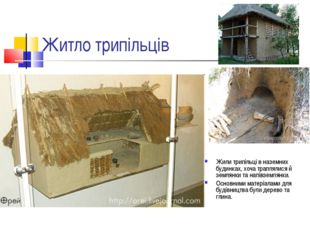 Житло трипільців Жили трипільці в наземних будинках, хоча траплялися й землян