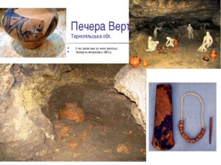 Печера Вертеба Тернопільська обл. 5 тис. років тому тут жили трипільці Знайде