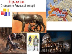 31 р. до н.е. Створення Римської імперії