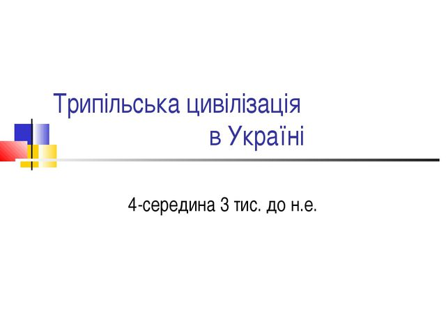 Трипільська цивілізація в Україні 4-середина 3 тис. до н.е.