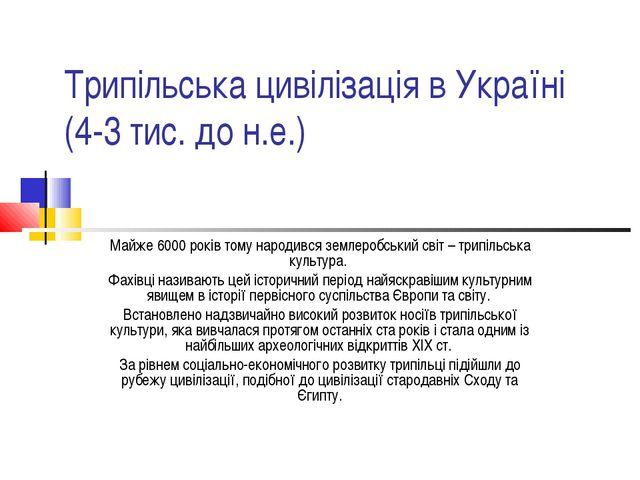 Трипільська цивілізація в Україні (4-3 тис. до н.е.) Майже 6000 років тому на...