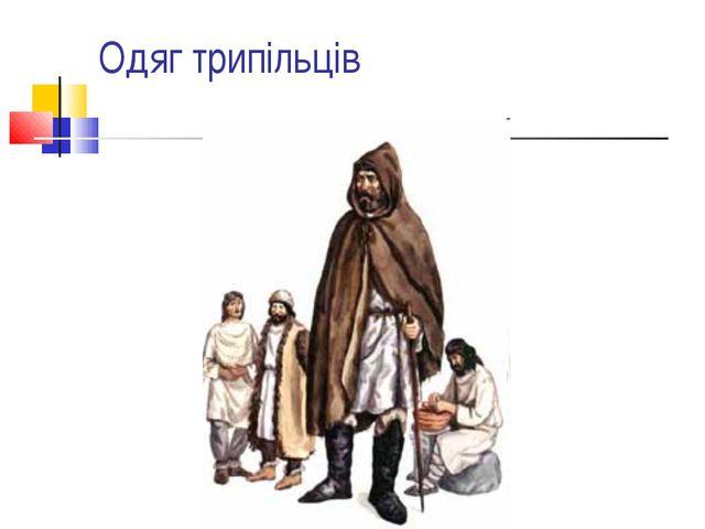 Одяг трипільців