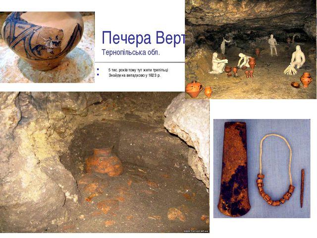 Печера Вертеба Тернопільська обл. 5 тис. років тому тут жили трипільці Знайде...
