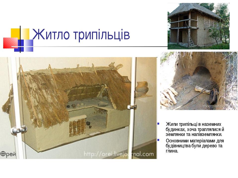 Житло трипільців Жили трипільці в наземних будинках, хоча траплялися й землян...