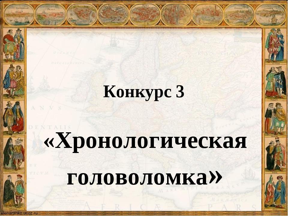 Конкурс 3 «Хронологическая головоломка»