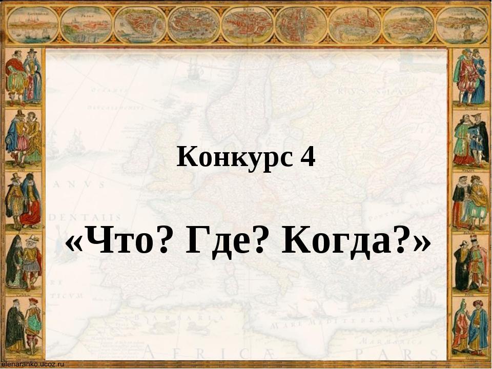 Конкурс 4 «Что? Где? Когда?»
