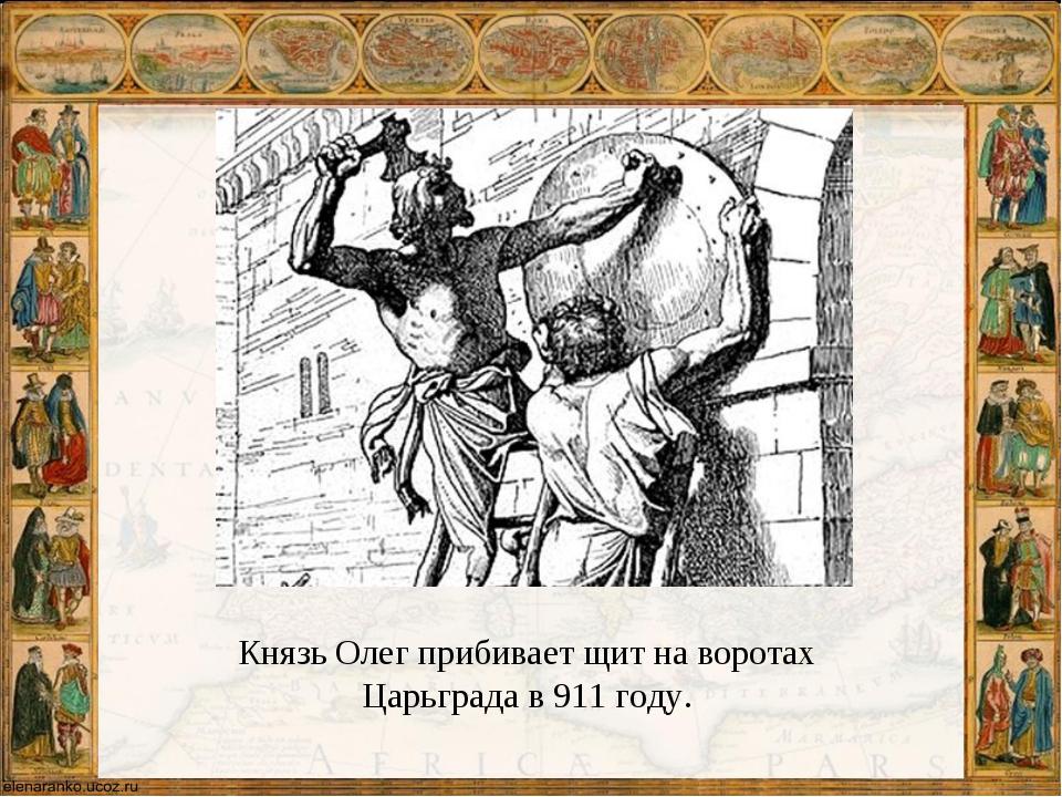 Князь Олег прибивает щит на воротах Царьграда в 911 году.