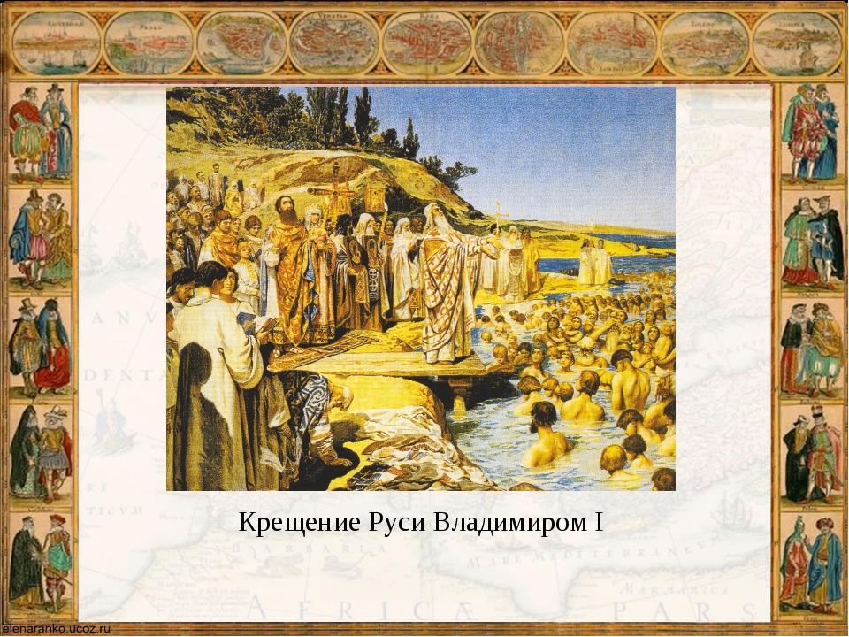 Крещение Руси Владимиром I