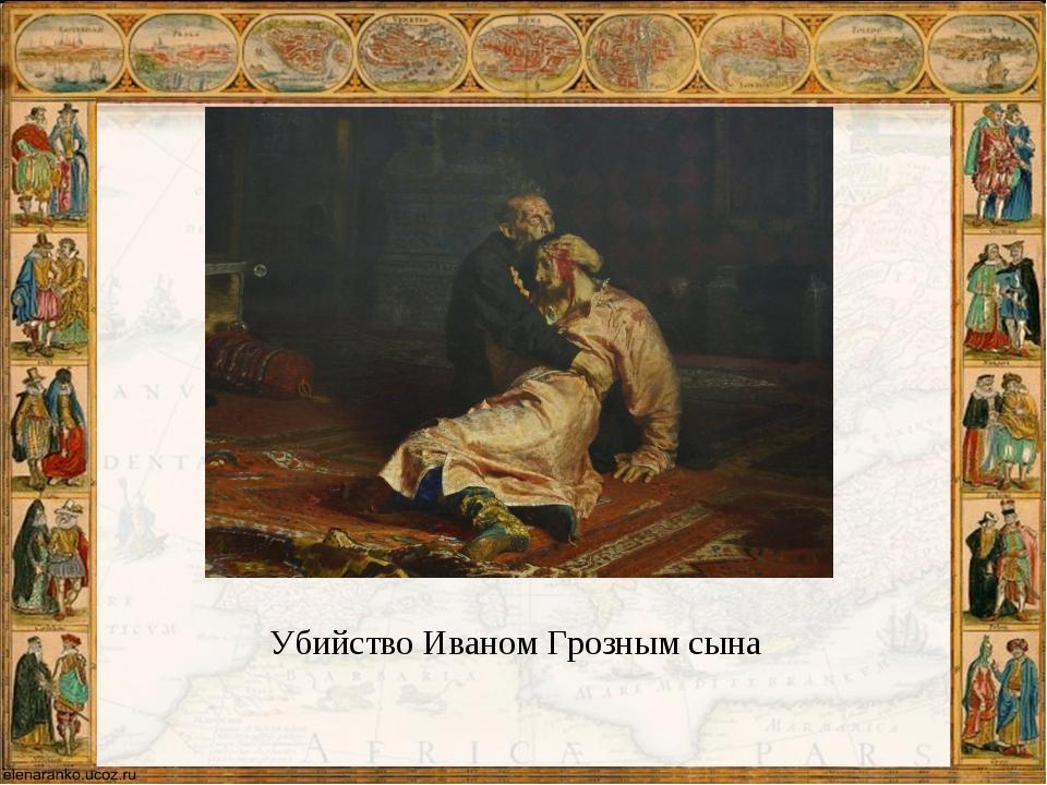 Убийство Иваном Грозным сына