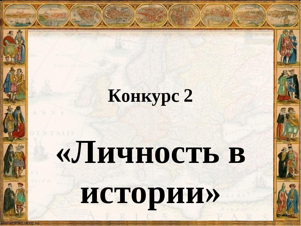 Конкурс 2 «Личность в истории»