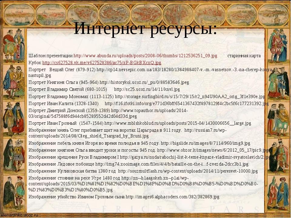 Интернет ресурсы: Шаблон презентации http://www.abunda.ru/uploads/posts/2008-...